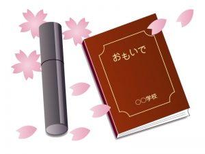卒業アルバム写真撮影イメージ