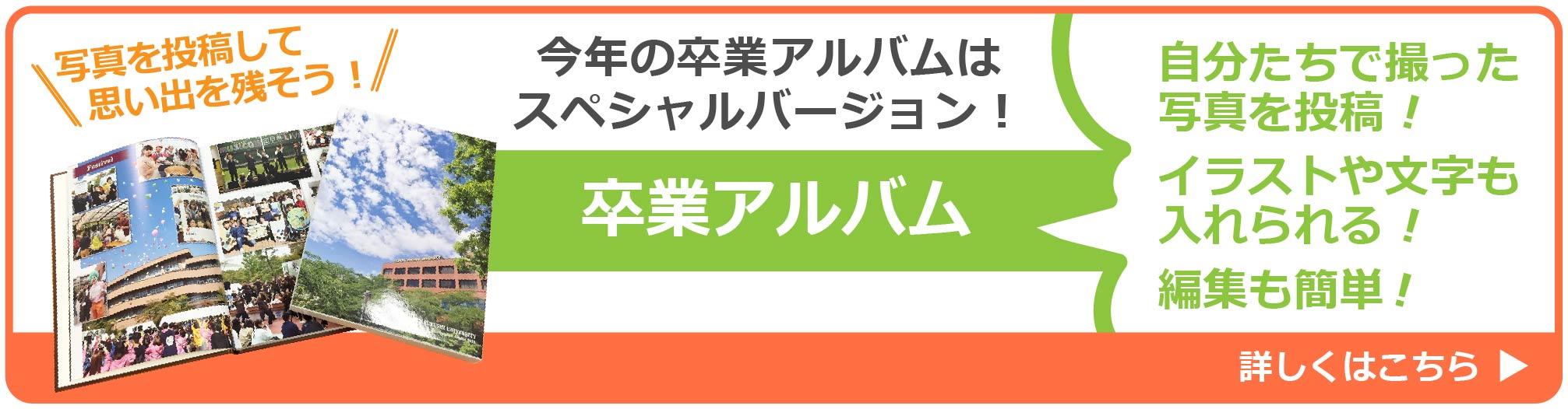 卒業記念アルバム