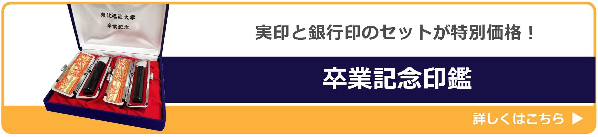 卒業記念印鑑